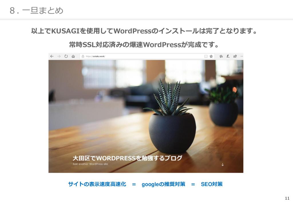 11 8. 一旦まとめ 以上でKUSAGIを使用してWordPressのインストールは完了とな...