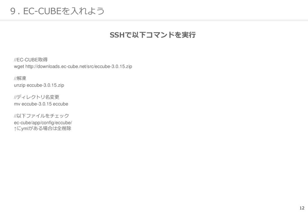 12 9. EC-CUBEを入れよう SSHで以下コマンドを実行 //EC-CUBE取得 wg...