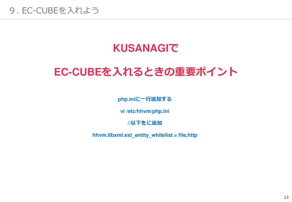 13 9. EC-CUBEを入れよう KUSANAGIで EC-CUBEを入れるときの重要ポイ...