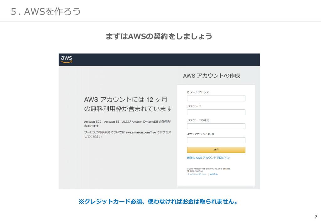 7 5. AWSを作ろう まずはAWSの契約をしましょう ※クレジットカード必須、使わなければ...