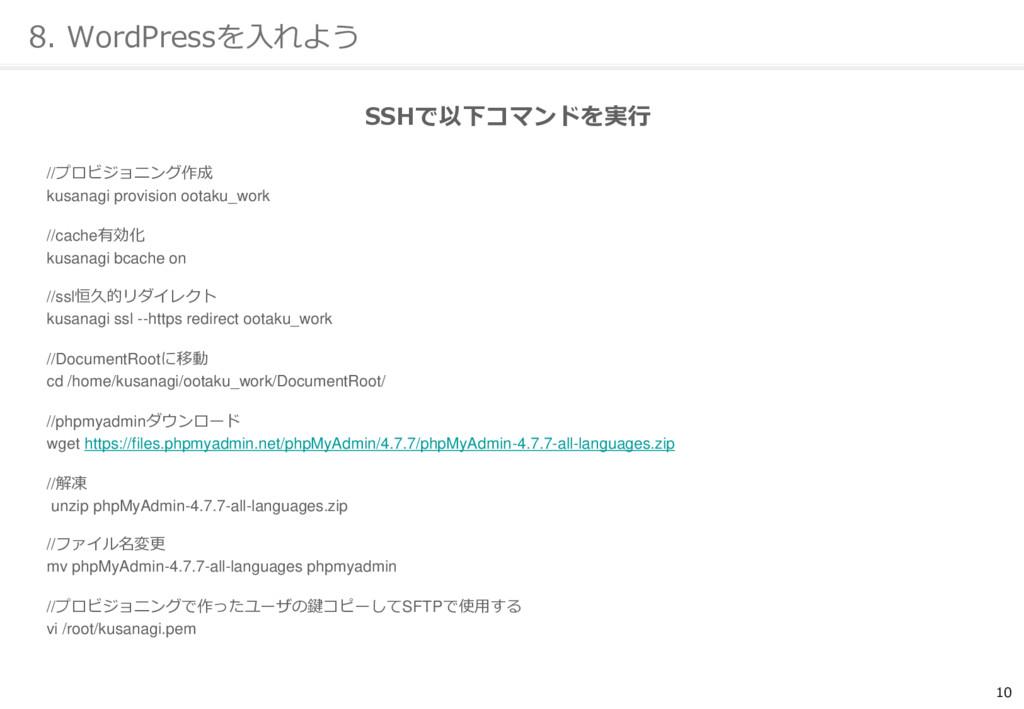 10 8. WordPressを入れよう SSHで以下コマンドを実行 //プロビジョニング作成...