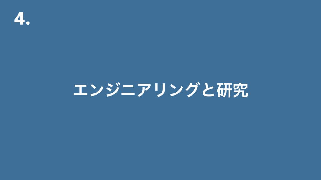 4. ΤϯδχΞϦϯάͱݚڀ