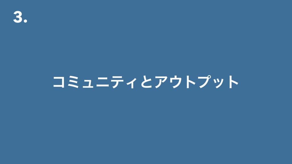 3. ίϛϡχςΟͱΞτϓοτ