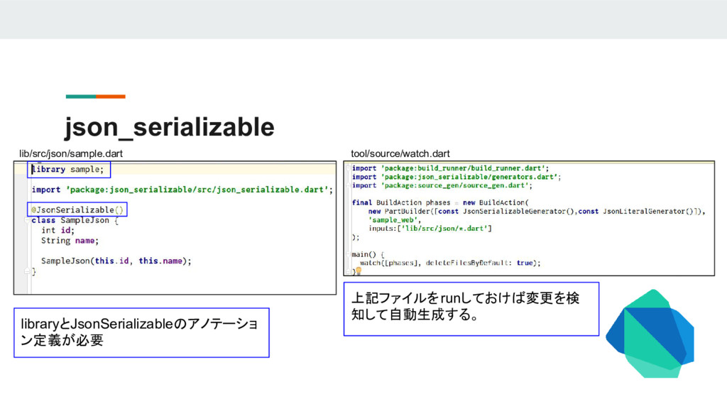 json_serializable libraryとJsonSerializableのアノテー...
