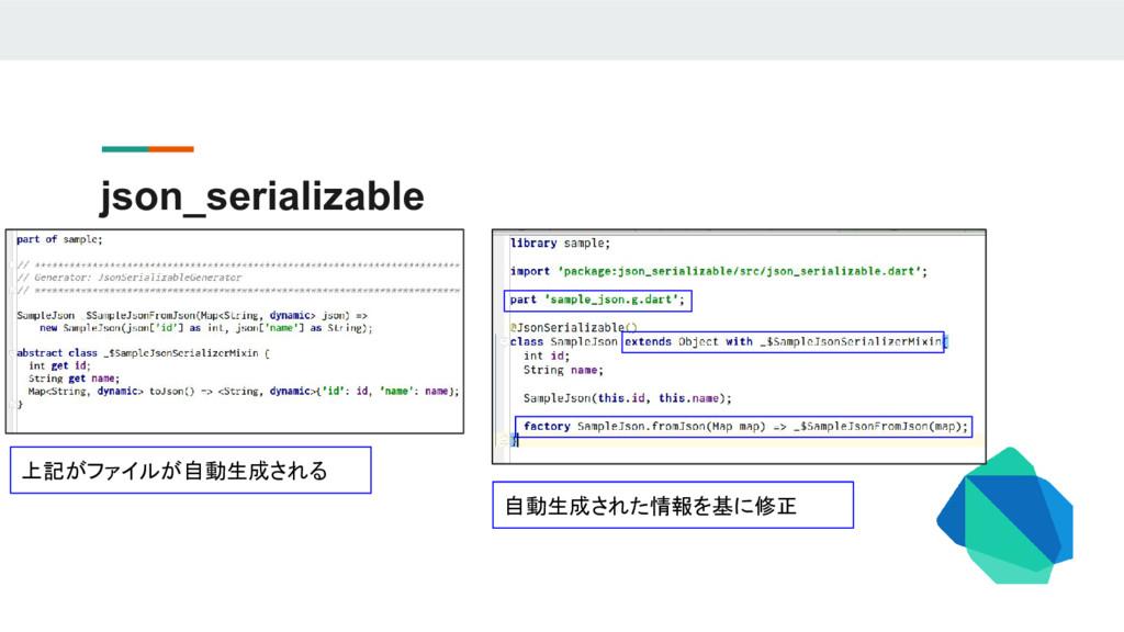 json_serializable 上記がファイルが自動生成される 自動生成された情報を基に修正
