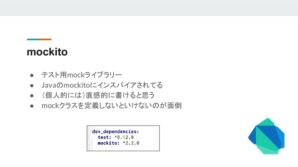 mockito ● テスト用mockライブラリー ● Javaのmockitoにインスパイアさ...