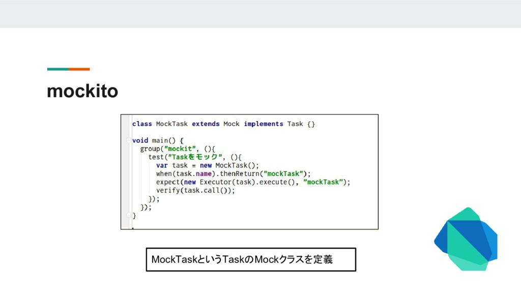 mockito MockTaskというTaskのMockクラスを定義