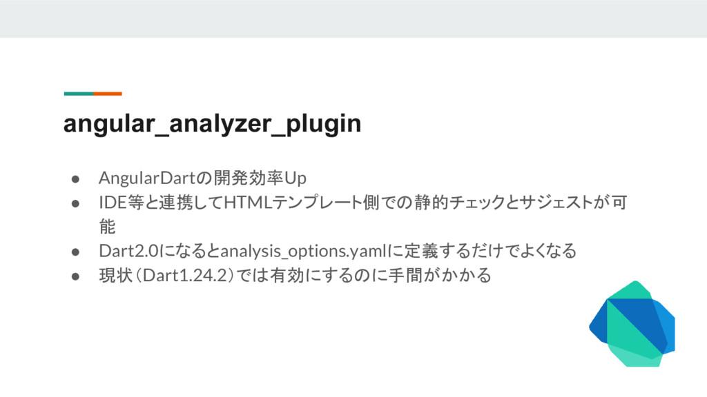 angular_analyzer_plugin ● AngularDartの開発効率Up ● ...