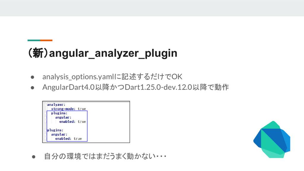 (新)angular_analyzer_plugin ● analysis_options.y...