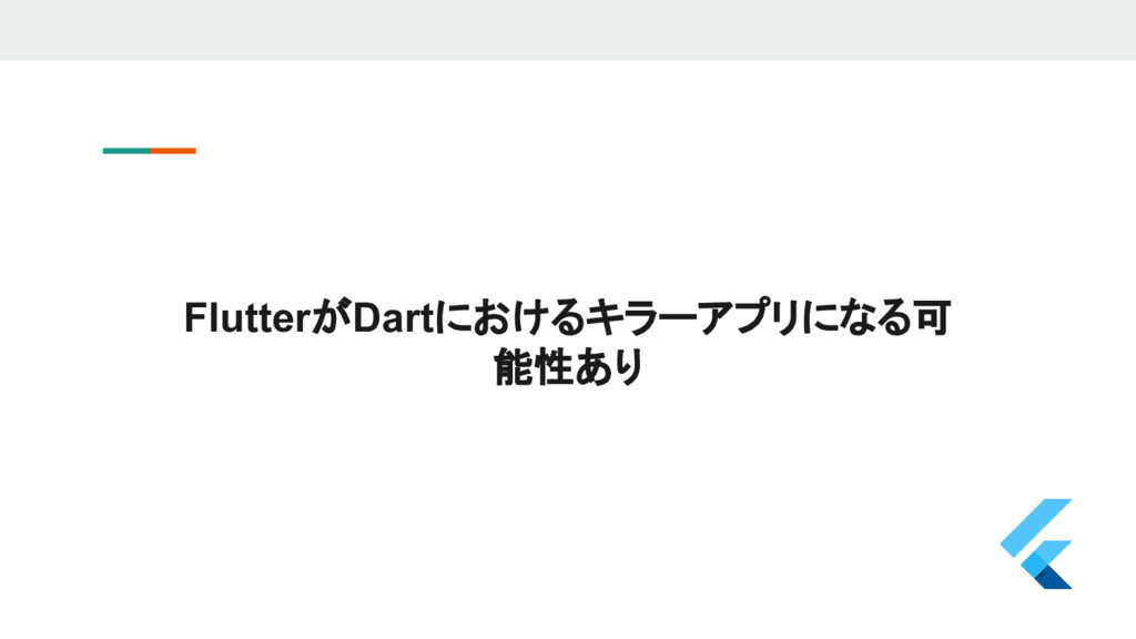 FlutterがDartにおけるキラーアプリになる可 能性あり