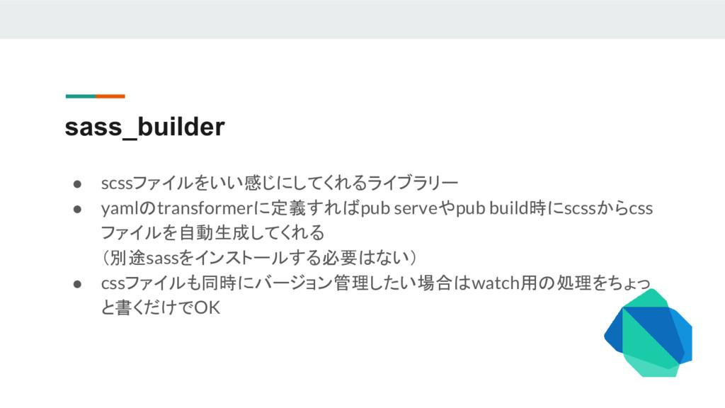 sass_builder ● scssファイルをいい感じにしてくれるライブラリー ● yaml...