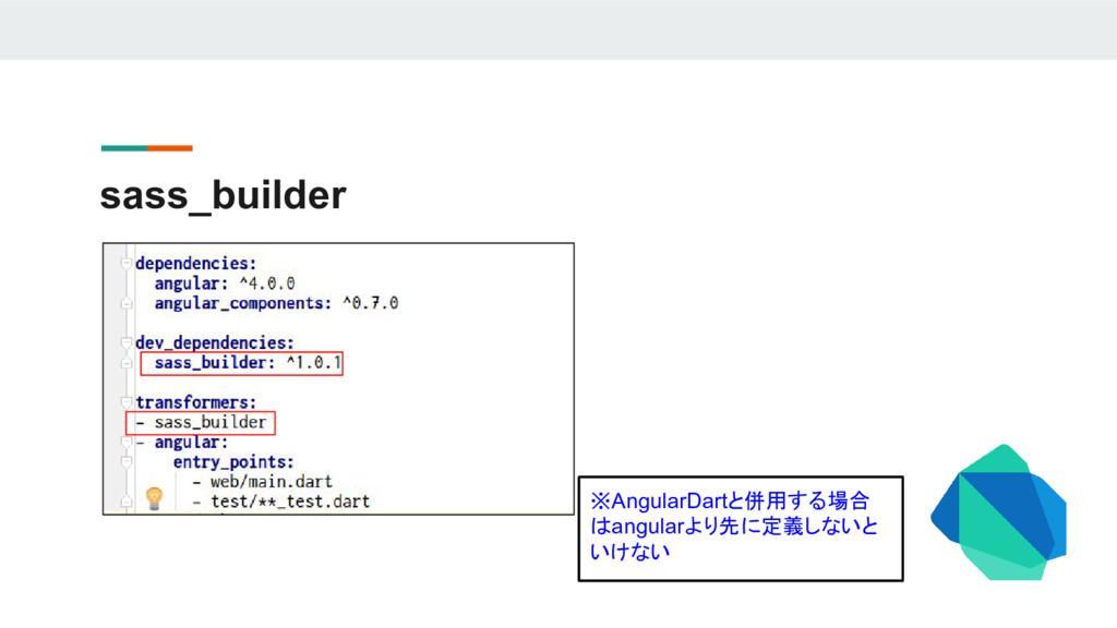 sass_builder ※AngularDartと併用する場合 はangularより先に定義...