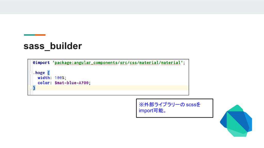 sass_builder ※外部ライブラリーの scssを import可能。