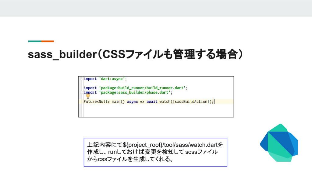 sass_builder(CSSファイルも管理する場合) 上記内容にて${project_ro...