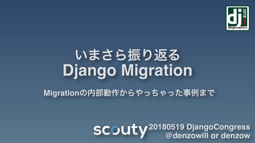 ͍·͞ΒৼΓฦΔ Django Migration Migrationͷ෦ಈ࡞͔ΒͬͪΌͬ...