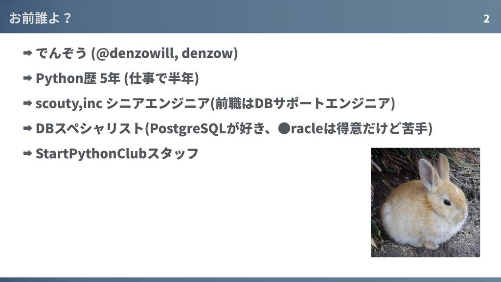 2 ➡ でんぞう (@denzowill, denzow) ➡ Python歴 5年 (仕事で...