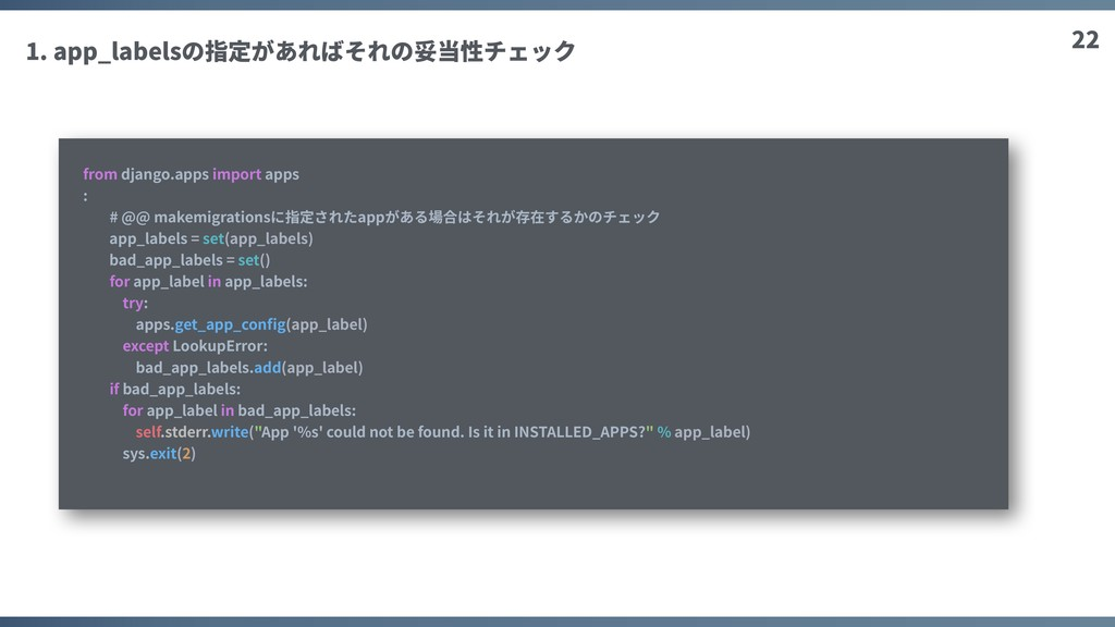 22 1. app_labelsの指定があればそれの妥当性チェック from django.a...