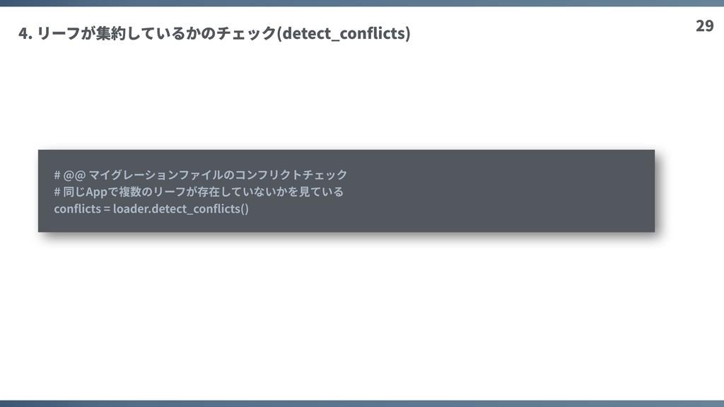29 4. リーフが集約しているかのチェック(detect_conflicts) # @@ マイ...