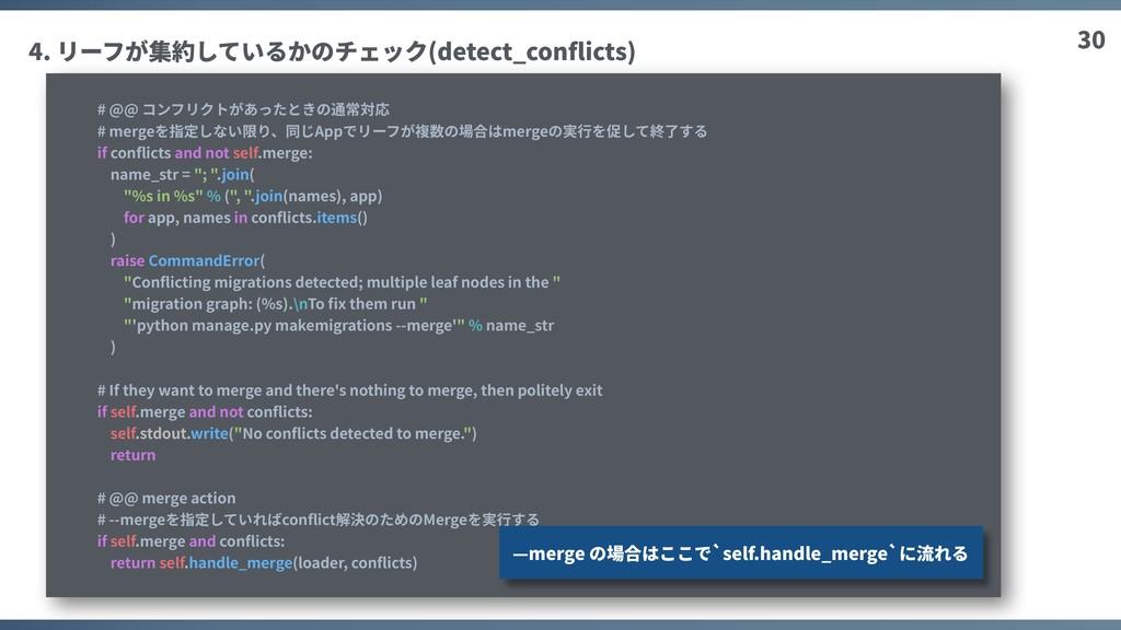 30 4. リーフが集約しているかのチェック(detect_conflicts) # @@ コン...