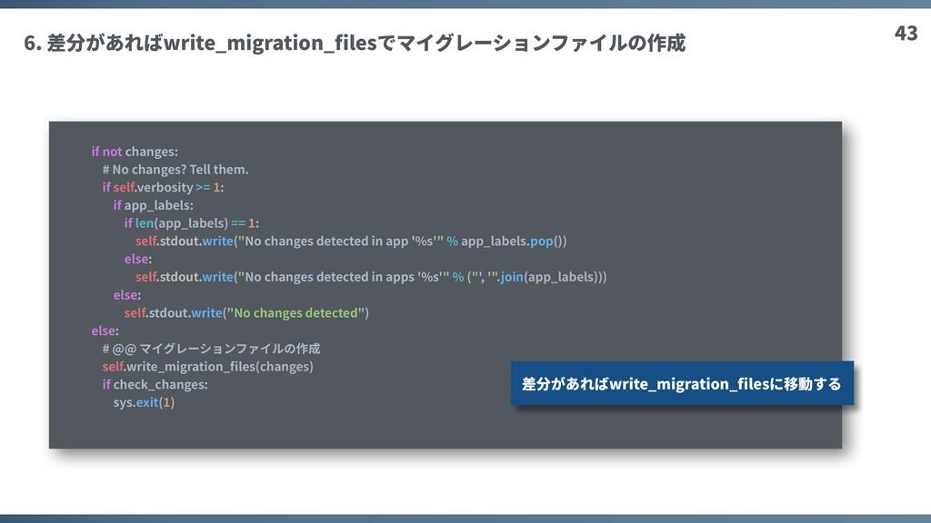 43 6. 差分があればwrite_migration_filesでマイグレーションファイルの作...