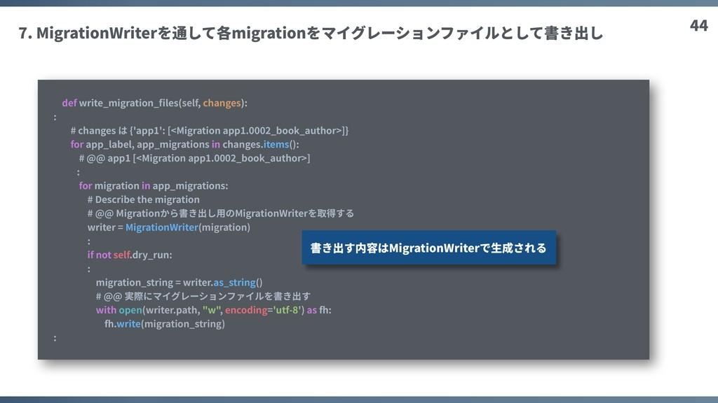 44 7. MigrationWriterを通して各migrationをマイグレーションファイ...