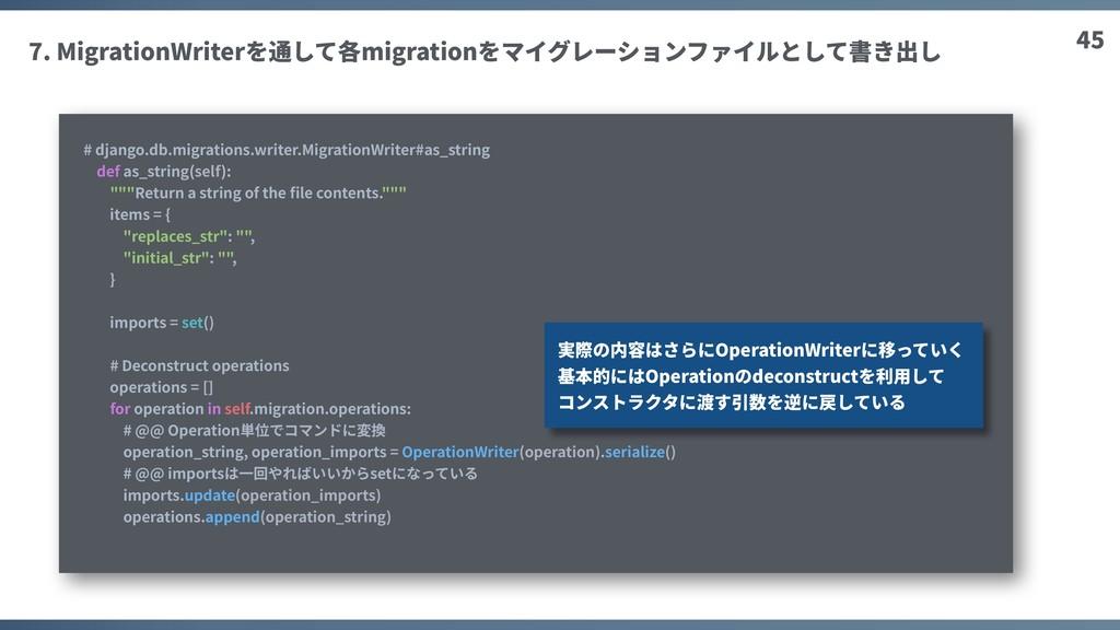 45 7. MigrationWriterを通して各migrationをマイグレーションファイ...