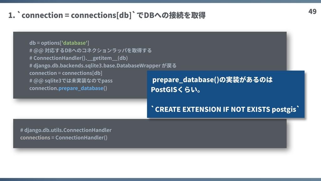 49 1. `connection = connections[db]`でDBへの接続を取得 ...