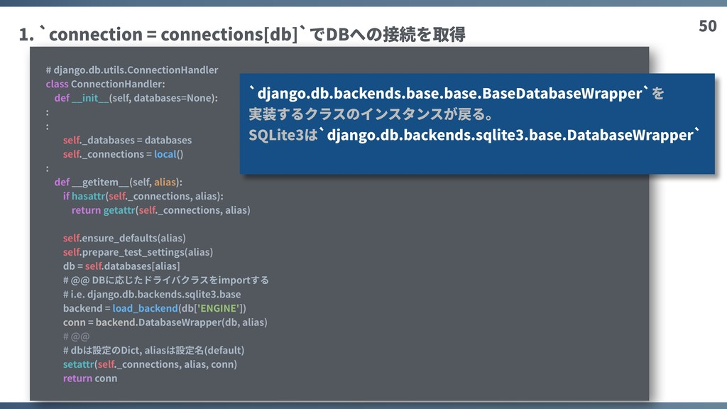 50 1. `connection = connections[db]`でDBへの接続を取得 ...