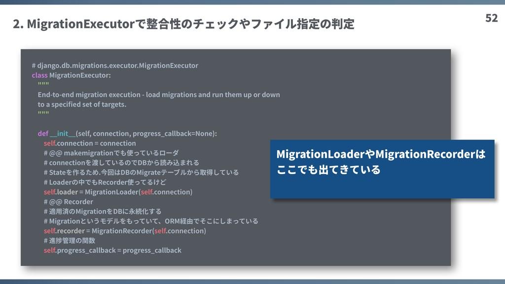 52 2. MigrationExecutorで整合性のチェックやファイル指定の判定 # dj...