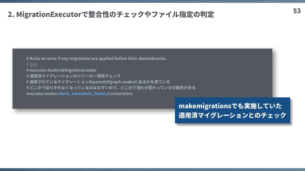 53 2. MigrationExecutorで整合性のチェックやファイル指定の判定 # Ra...