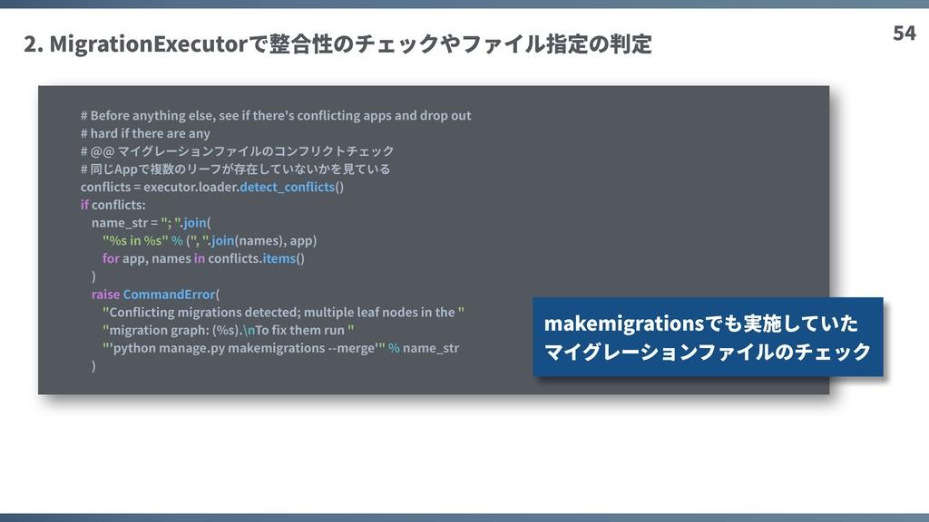54 2. MigrationExecutorで整合性のチェックやファイル指定の判定 # Be...
