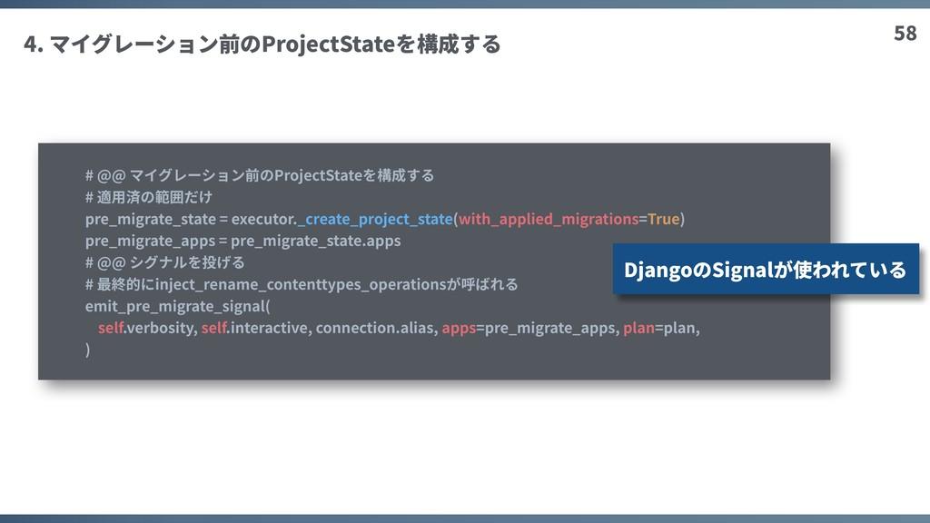 58 4. マイグレーション前のProjectStateを構成する # @@ マイグレーション...