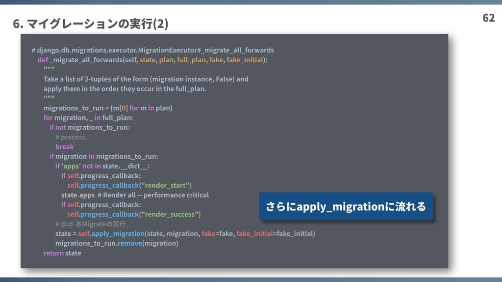 62 6. マイグレーションの実⾏(2) # django.db.migrations.exe...