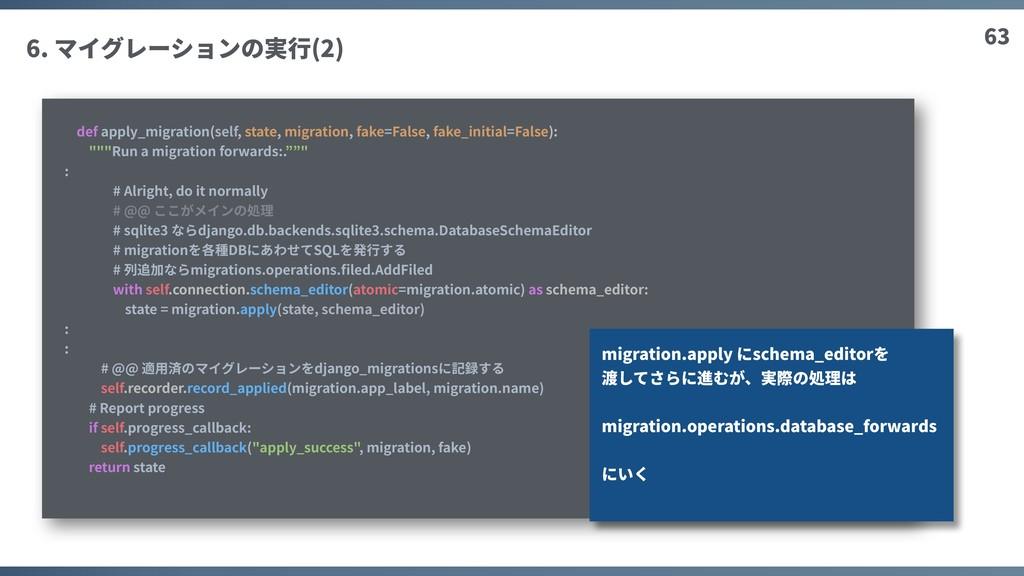 63 6. マイグレーションの実⾏(2) def apply_migration(self, ...