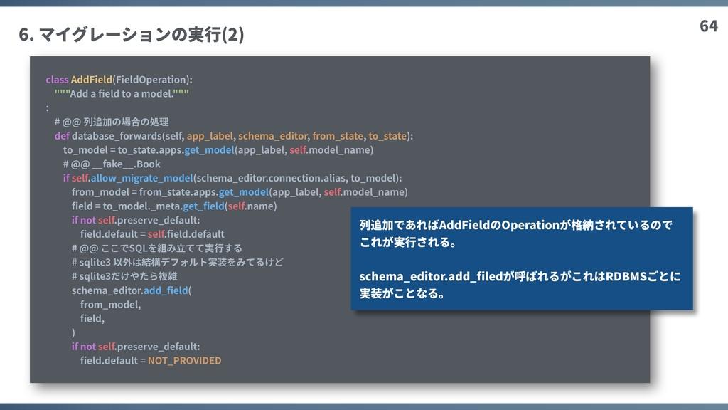 64 6. マイグレーションの実⾏(2) class AddField(FieldOperat...