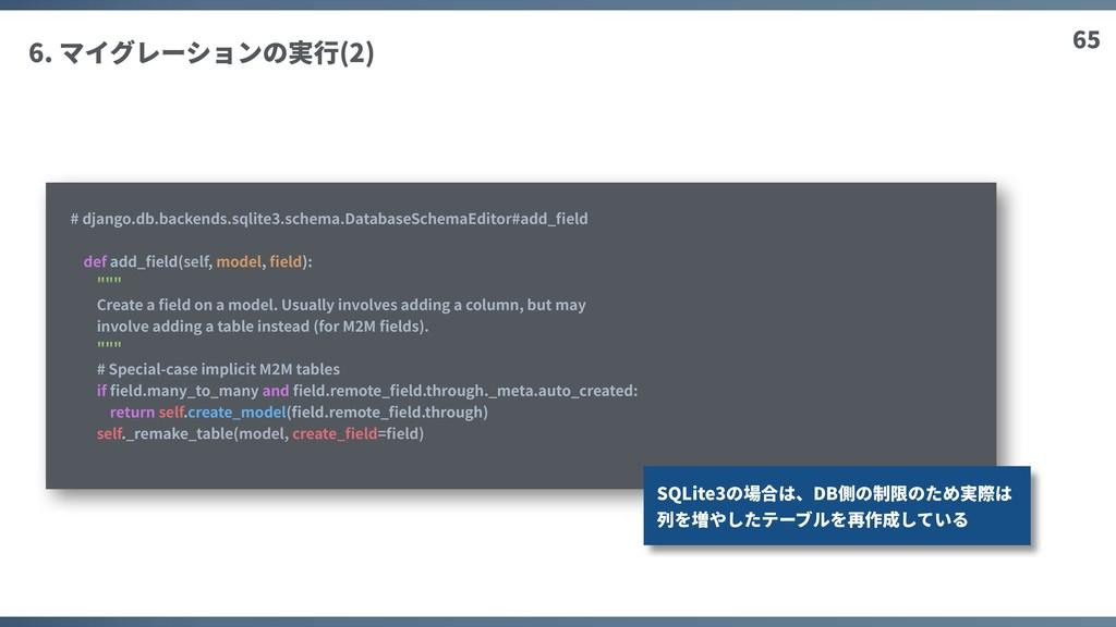 65 6. マイグレーションの実⾏(2) # django.db.backends.sqlit...