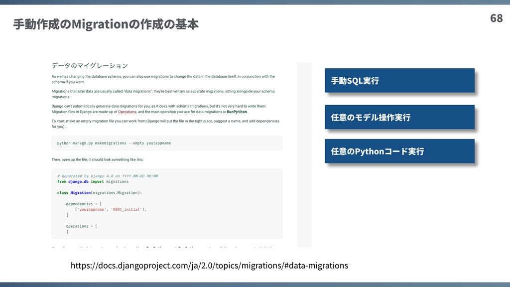 68 ⼿動作成のMigrationの作成の基本 https://docs.djangoproj...