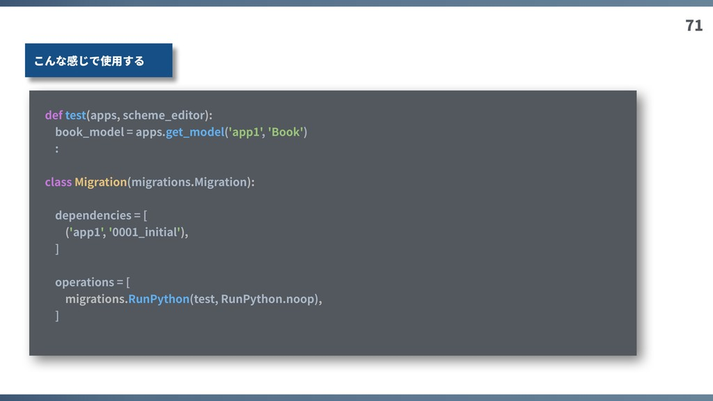71 def test(apps, scheme_editor): book_model = ...