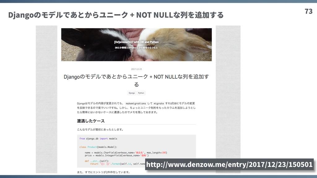 73 Djangoのモデルであとからユニーク + NOT NULLな列を追加する http:/...