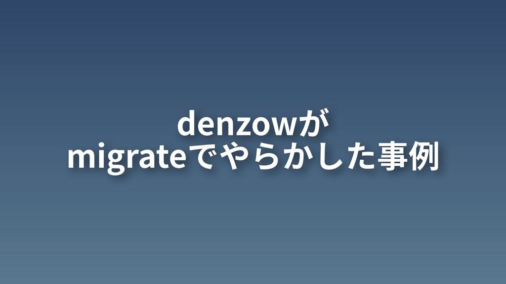 denzowが migrateでやらかした事例