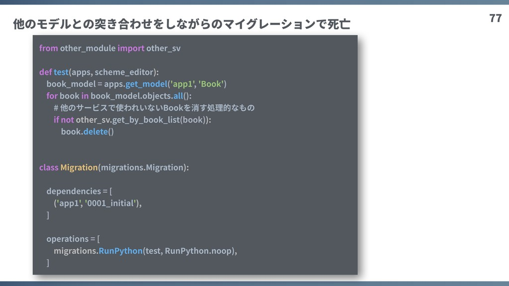 77 from other_module import other_sv def test(a...
