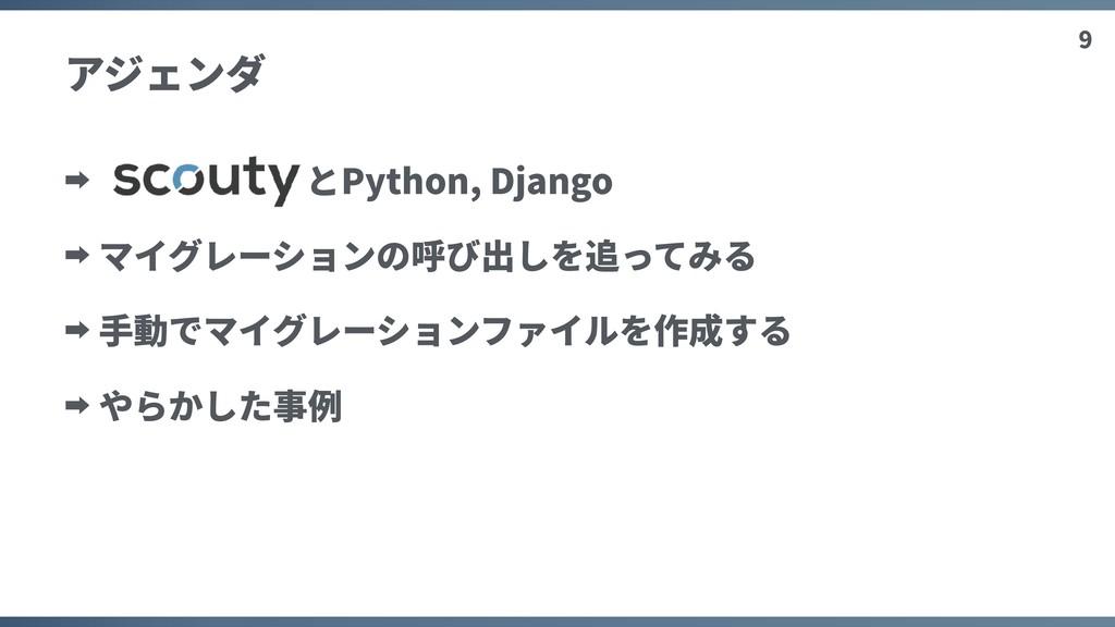 9 ➡ とPython, Django ➡ マイグレーションの呼び出しを追ってみる ➡ ⼿動で...