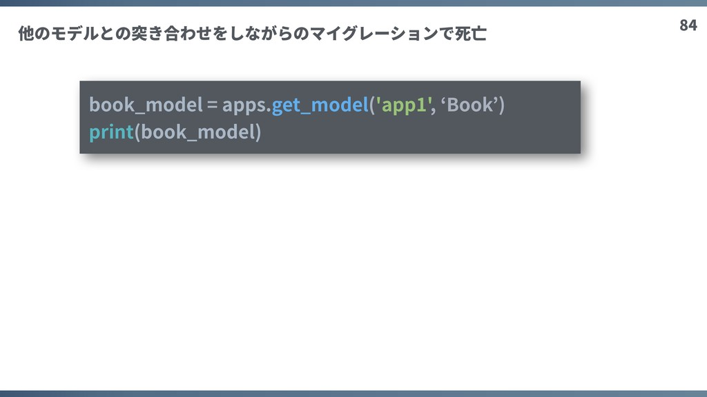 84 book_model = apps.get_model('app1', 'Book') ...