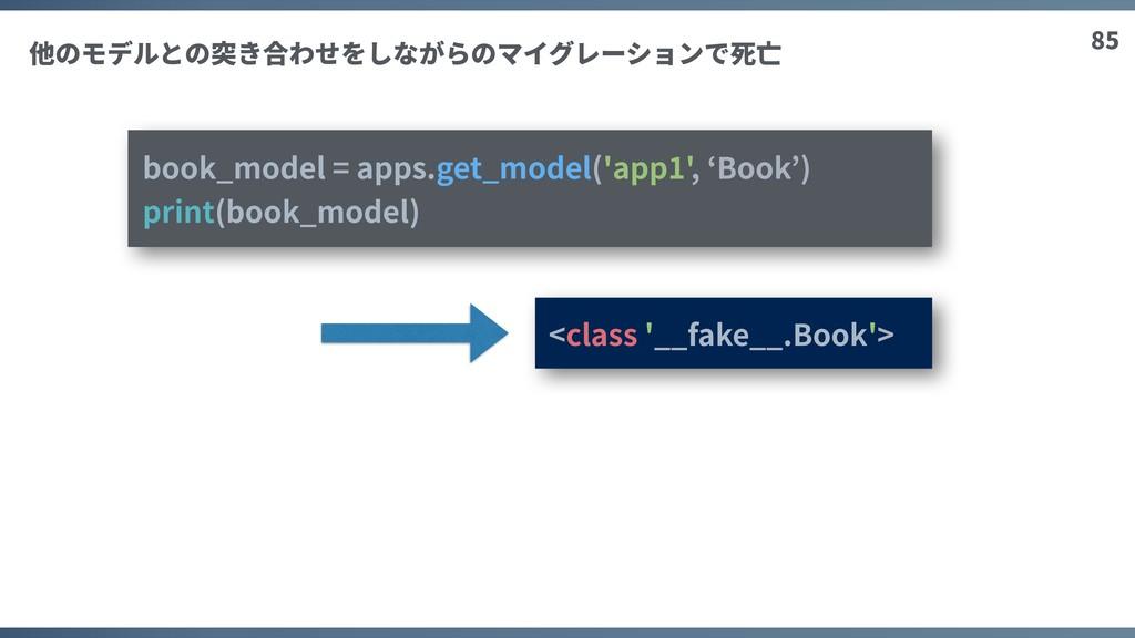 85 book_model = apps.get_model('app1', 'Book') ...