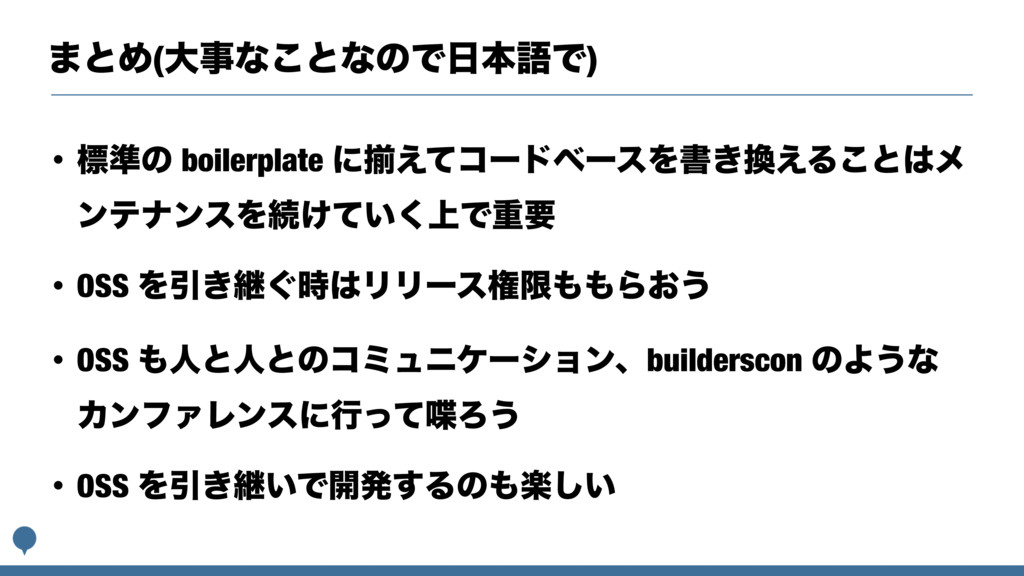 ·ͱΊ(େͳ͜ͱͳͷͰຊޠͰ) • ඪ४ͷ boilerplate ʹἧ͑ͯίʔυϕʔεΛ...
