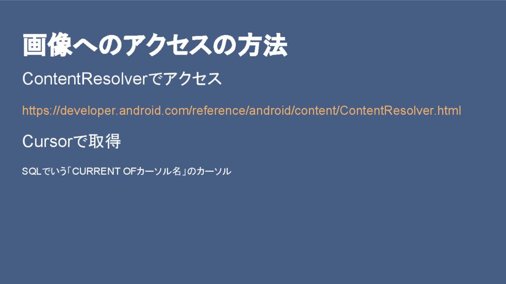 画像へのアクセスの方法 ContentResolverでアクセス https://develo...