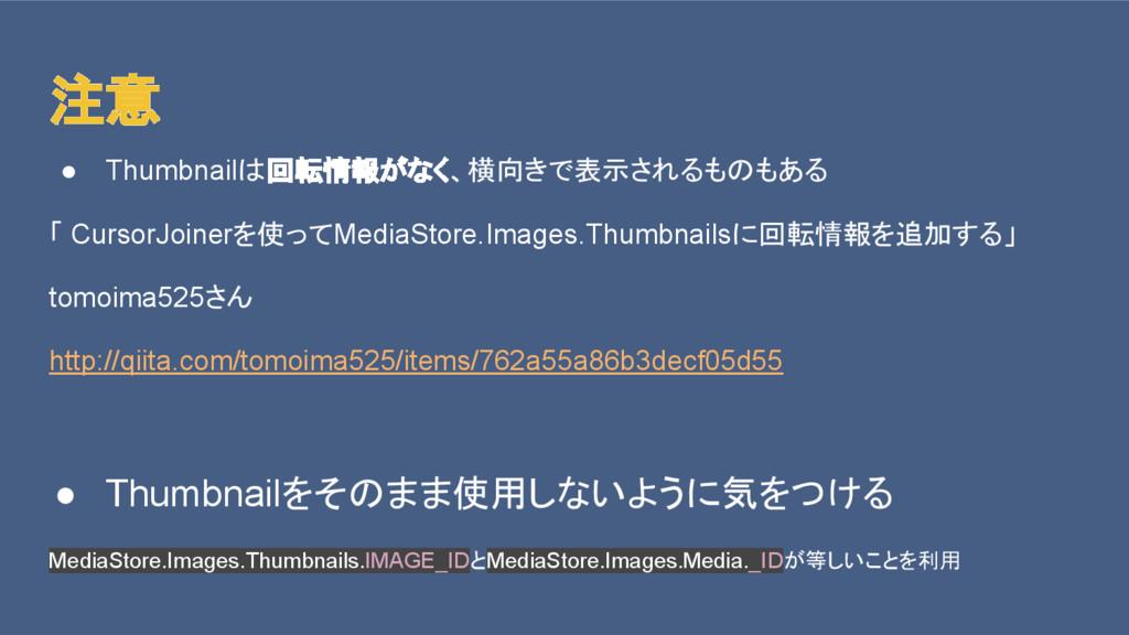 注意 ● Thumbnailは回転情報がなく、横向きで表示されるものもある 「 CursorJ...