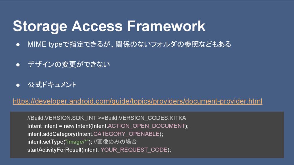 Storage Access Framework ● MIME typeで指定できるが、関係の...