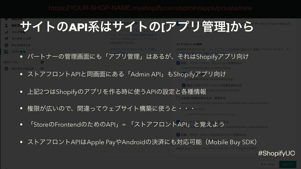 https://YOUR-SHOP-NAME.myshopify.com/admin/apps...