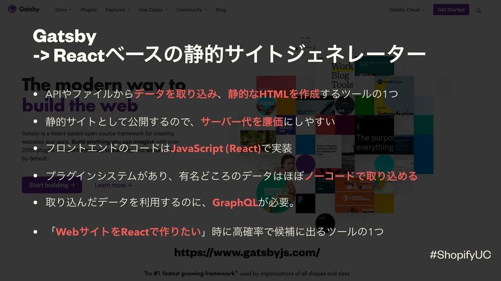 https://www.gatsbyjs.com/ Gatsby -> Reactϕʔεͷ੩త...